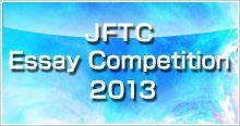 jtfc-essay-competition
