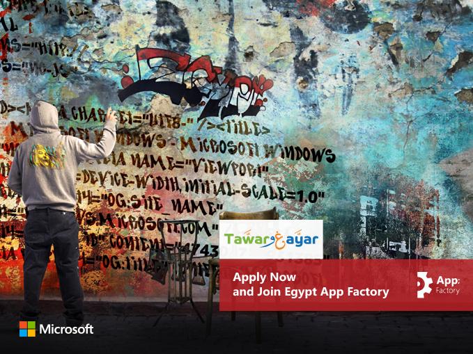 Microsoft App Factory