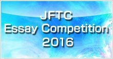 jftc essay competition 2016